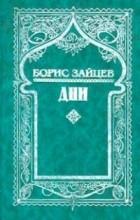 Борис Зайцев - Борис Зайцев. Собрание сочинений. Том 9. Дни