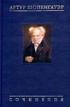 Артур Шопенгауэр - Артур Шопенгауэр. Собрание сочинений в шести томах. Том 3