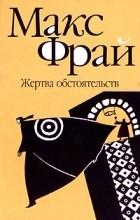 Макс Фрай - Жертва обстоятельств (сборник)