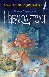 Питер Леренджис - Наблюдатели (сборник)