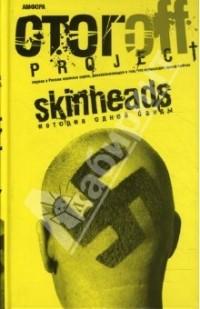 Илья Стогов - Skinheads. История одной банды