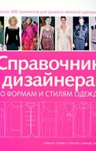 Саймон Треверс-Спенсер и Зарида Заман - Справочник дизайнера по формам и стилям одежды