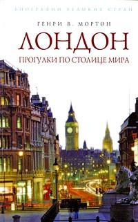 Генри В. Мортон - Лондон. Прогулки по столице мира