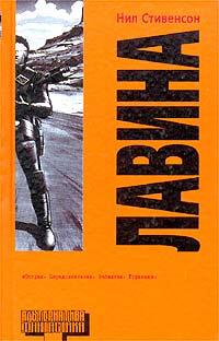 Книга «Лавина»