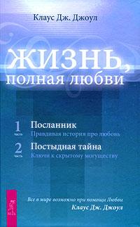 Клаус Дж. Джоул - Жизнь, полная любви (сборник)