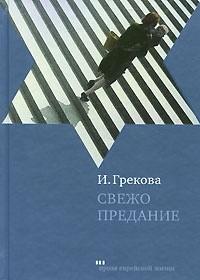 И. Грекова - Свежо предание