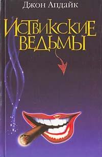 Иствикские ведьмы рецензия на книгу 8201