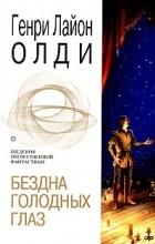 Генри Лайон Олди - Бездна голодных глаз (сборник)