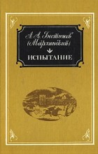 Александр Бестужев (Марлинский) - Испытание (сборник)