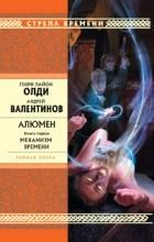 Генри Лайон Олди, Андрей Валентинов - Алюмен. Книга первая. Механизм времени