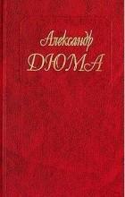 Александр Дюма - Собрание сочинений. Том 0. Графиня -де Монсоро