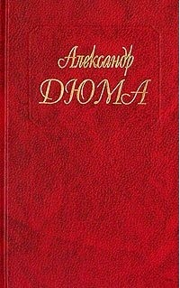 Александр Дюма - Собрание сочинений. Том 2. Асканио