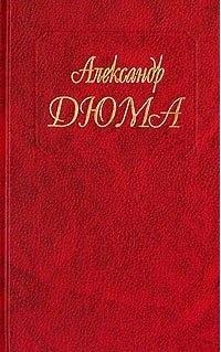 Александр Дюма - Собрание сочинений. Том 6. Сорок пять