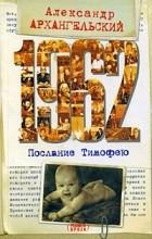 Александр Архангельский - 1962. Послание Тимофею