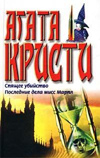 Агата Кристи - Спящее убийство. Последние дела мисс Марпл (сборник)