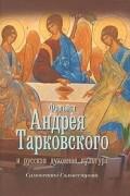 Симонетта Сальвестрони - Фильмы Андрея Тарковского и русская духовная культура