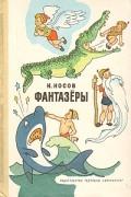 Николай Носов - Фантазеры