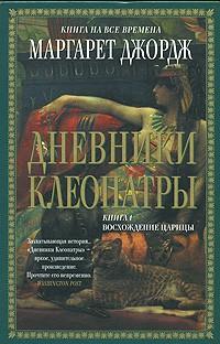 Маргарет Джордж - Дневники Клеопатры. Книга 1. Восхождение царицы