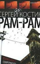 Сергей Костин - Рам-Рам