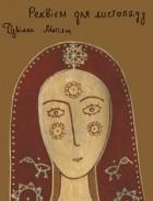 Дзвінка Матіяш - Реквієм для листопаду