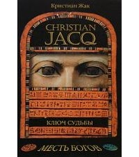 Жак Кристиан - Ключ судьбы
