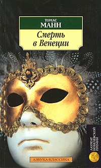 Томас Манн - Смерть в Венеции. Новеллы (сборник)