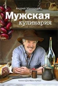 - Мужская кулинария