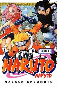 Масаси Кисимото - Naruto. Книга 2. Заявитель хуже не придумаешь