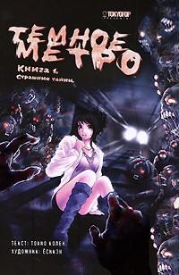 Токио Колен - Темное метро. Книга 1. Страшные тайны