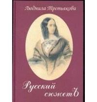 Людмила Третьякова - Русский сюжетъ