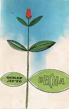 Оскар Лутс - Весна