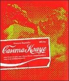 """Никола Ладжойя - Санта-Клаус, или Книга о том, как """"Кока-Кола"""" сформировала наш мир воображаемого"""