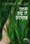 Салман Рушди — Земля под ее ногами