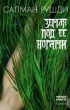 Салман Рушди - Земля под ее ногами