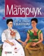 Таня Малярчук - Як я стала святою