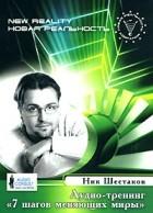 Ник Шестаков - 7 шагов меняющих миры. Аудио-тренинг (аудиокнига CD)