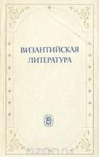 без автора - Византийская литература