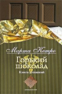 Марта Кетро — Горький шоколад. Книга утешений