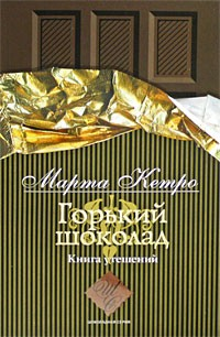 Марта Кетро - Горький шоколад. Книга утешений