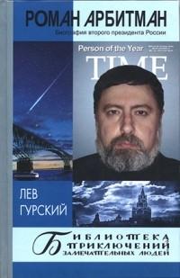 Лев Гурский - Роман Арбитман. Биография второго президента России