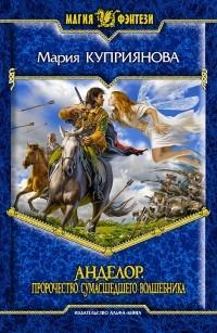 Мария Куприянова - Анделор. Пророчество сумасшедшего волшебника