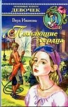 Вера Иванова - Пылающие сердца