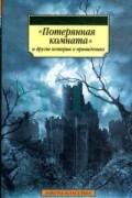 Антология - Потерянная комната и другие истории о привидениях (сборник)