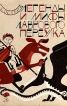 Григорий Остер - Легенды и мифы Лаврового переулка (сборник)