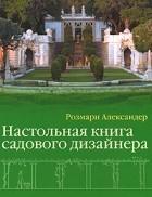 Розмари Александер - Настольная книга садового дизайнера