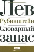 Лев Семенович Рубинштейн — Словарный запас