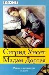 Сигрид Унсет — Мадам Дортея