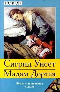 Сигрид Унсет - Мадам Дортея