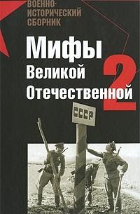 - Мифы Великой Отечественной-2 (сборник)