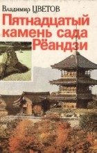 Цветов Владимир - Пятнадцатый камень сада Рёандзи